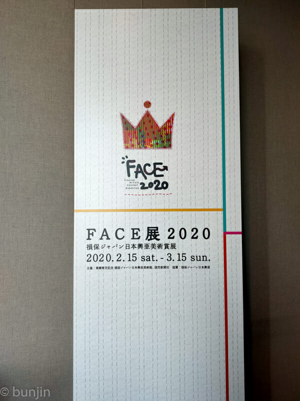 FACE展2020