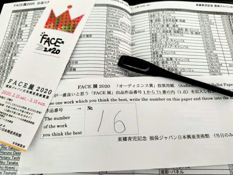 オーディエンス賞投票